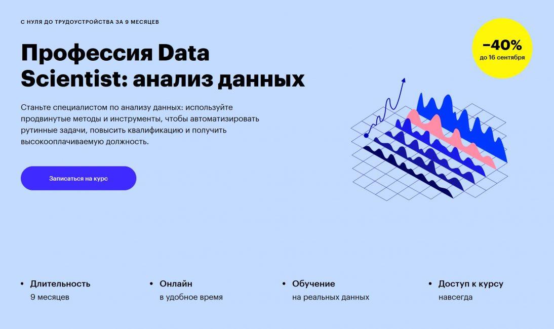 Профессия Data Scientist анализ данных