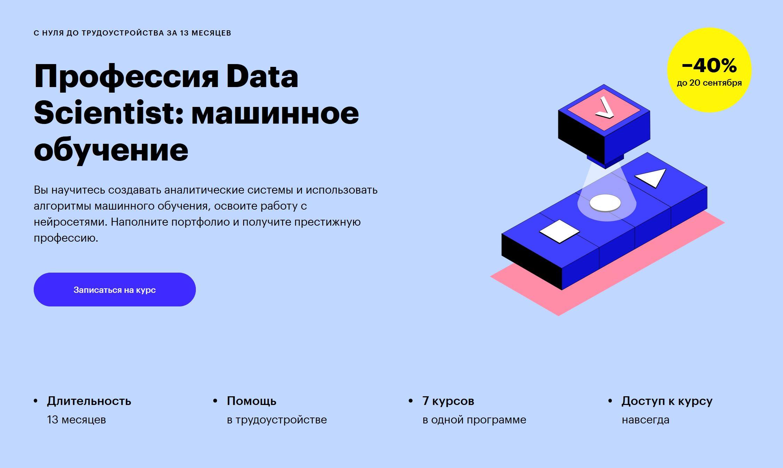 Профессия Data Scientist: машинное обучение от Skillbox