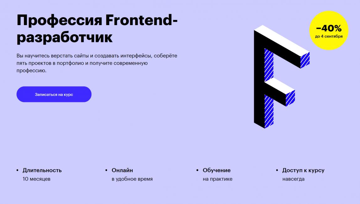Профессия Frontend-разработчик - Mozilla Firefox