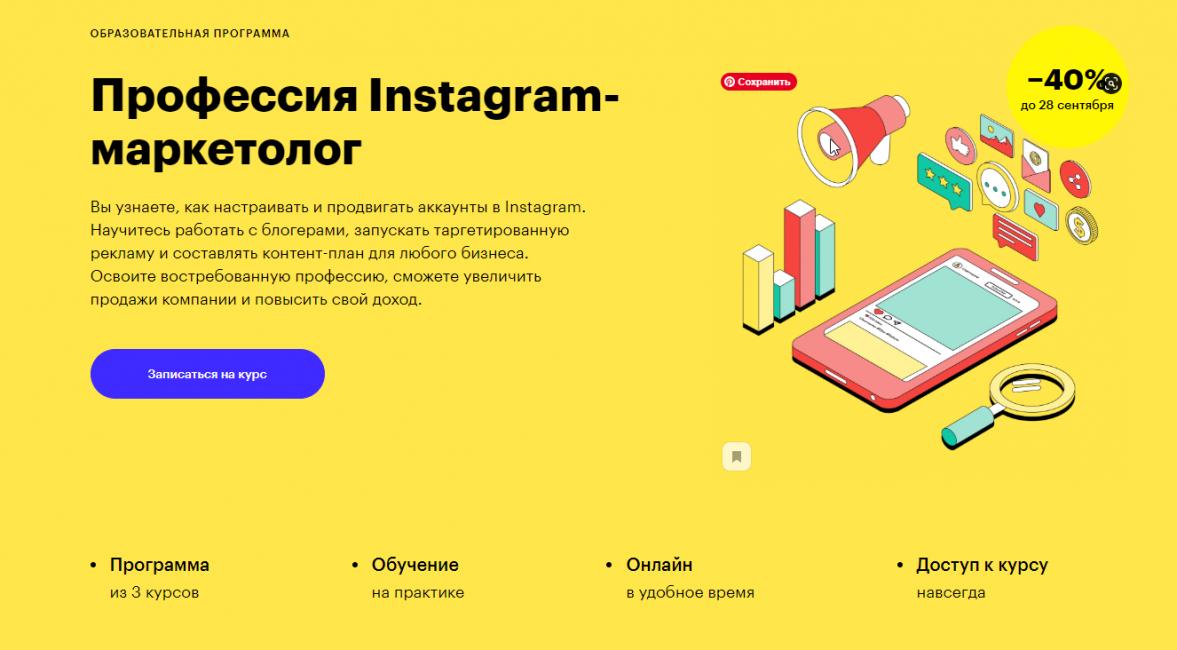 Профессия Instagram-маркетолог от Skillbox