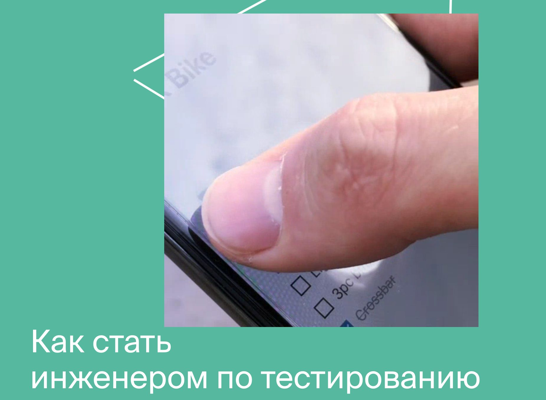Яндекс практикум. Как стать инженером по тестированию от Яндекс