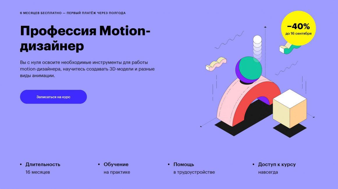 Профессия Motion-дизайнер - Mozilla Firefox