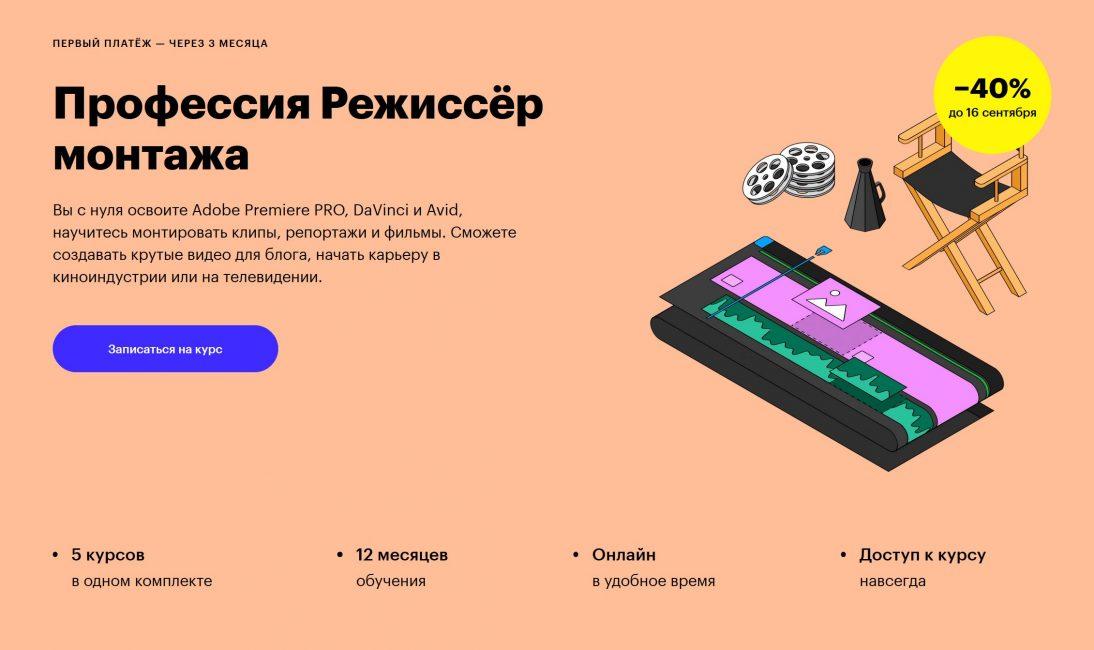 Профессия Режиссёр монтажа