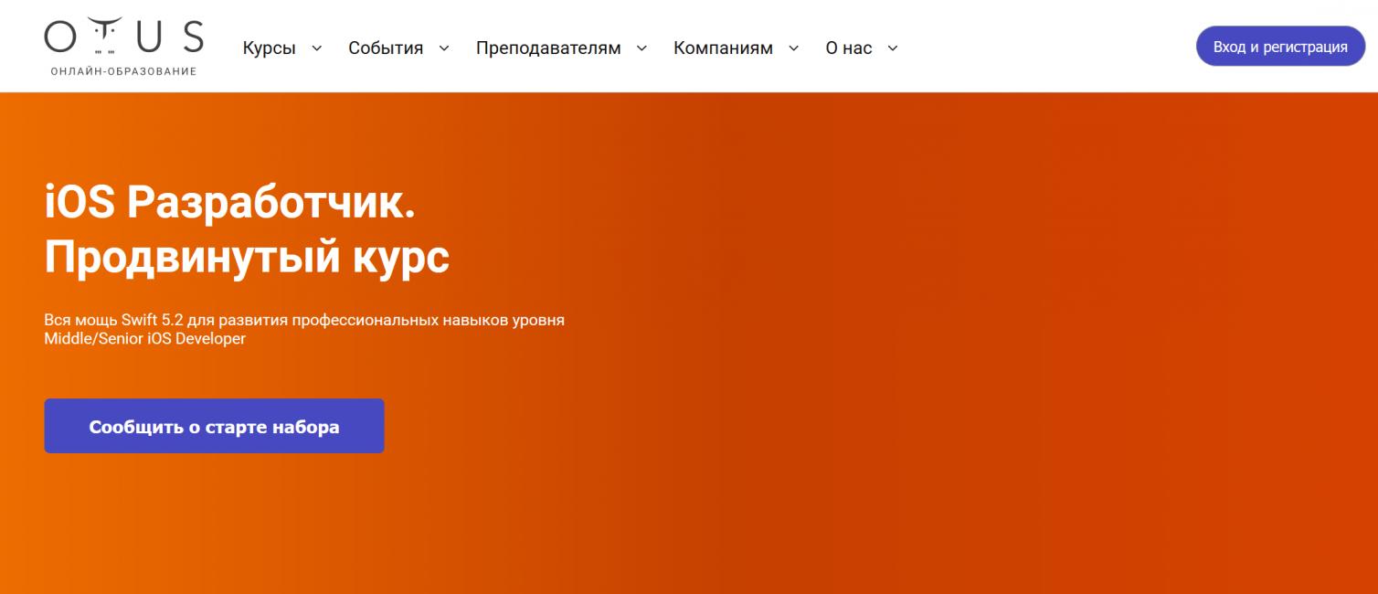 «iOS разработчик. Продвинутый курс» от Otus