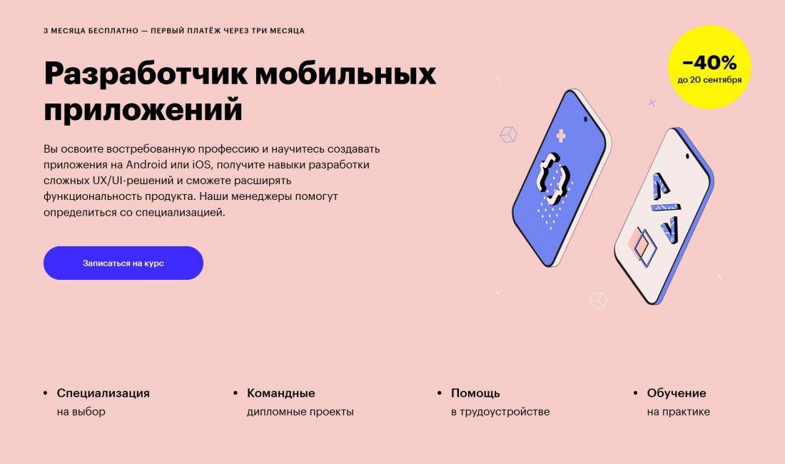 разработчик мобильных приложений от Skillbox