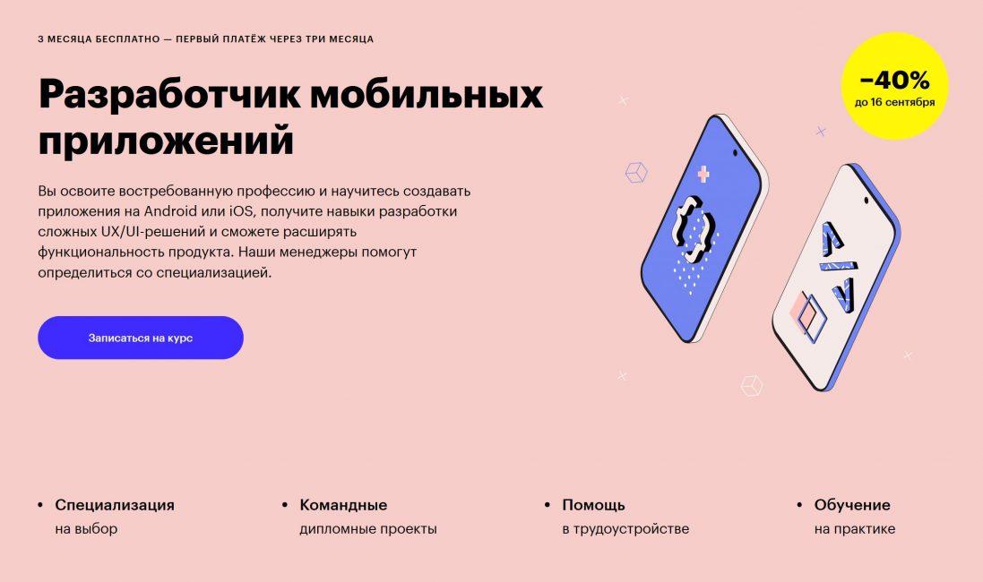 Разработчик мобильных приложений - Mozilla Firefox