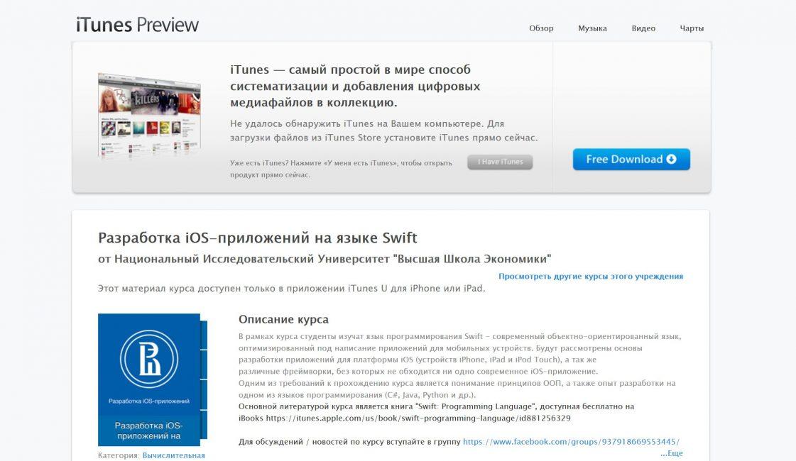 «Разработка iOS-приложения на языке Swift» от Высшая Школа Экономики
