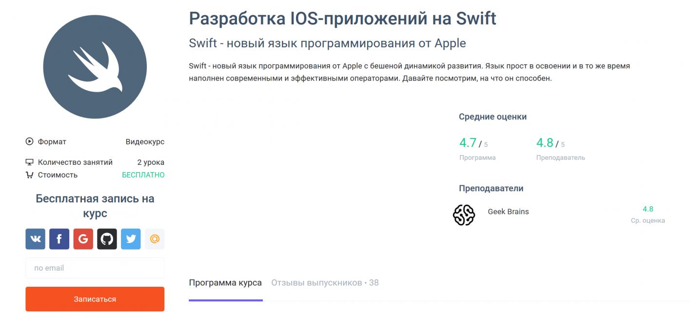 «Разработка iOS-приложений на Swift» от Geekbrains