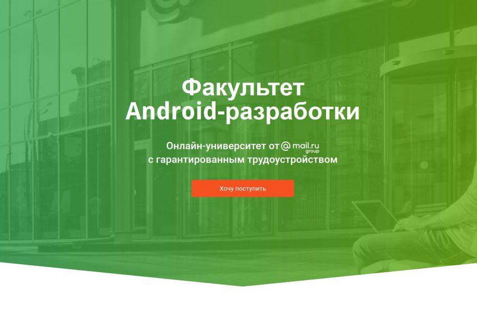 Разработка мобильных Андроид-приложений с нуля - обучение создания программ для Android GeekBrains - образовательный портал GeekBrains - образовательный портал - Mozilla Firefox