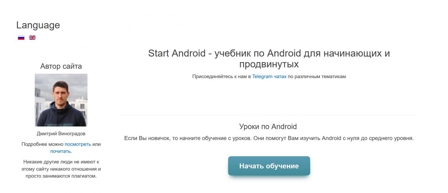 Start Android - учебник по Android для начинающих и продвинутых - Mozilla Firefox