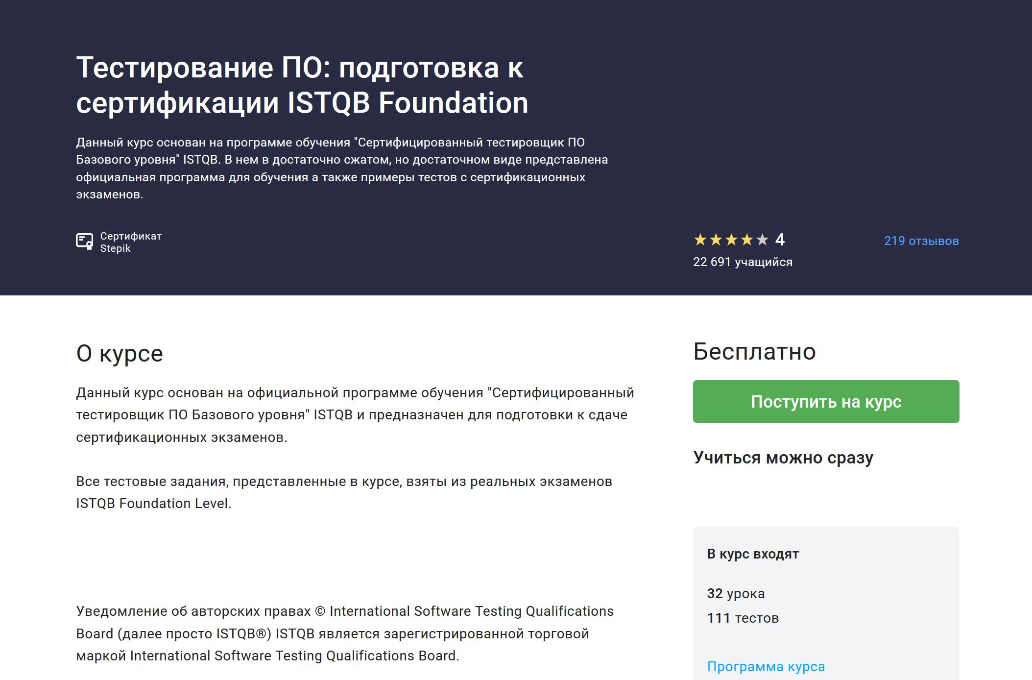 Тестирование ПО: подготовка к сертификации ISTBQ FOUNDATION