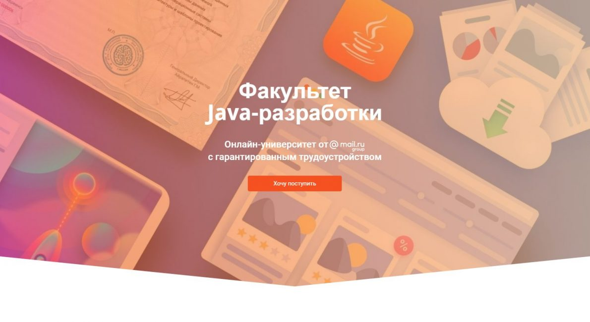 Факультет Java-разработки от GeekBrains