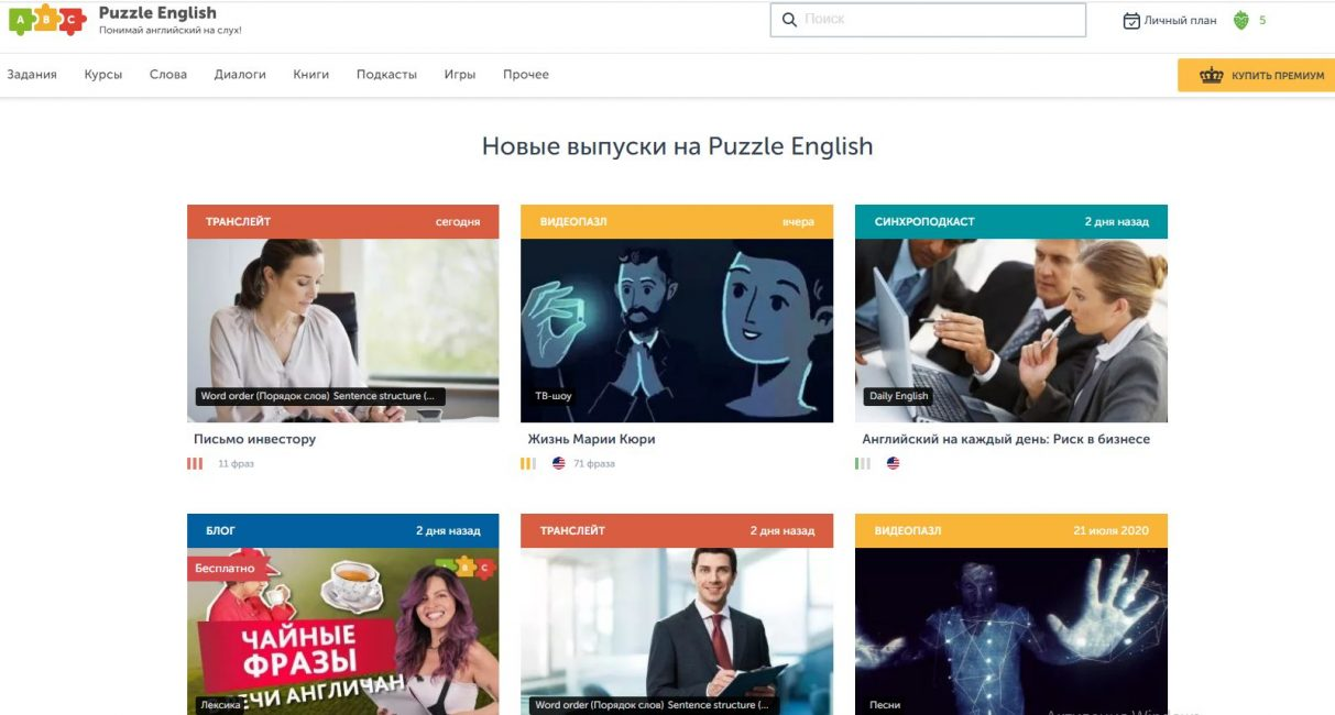 ТОП-15 Лучших онлайн-курсов по изучению английского языка