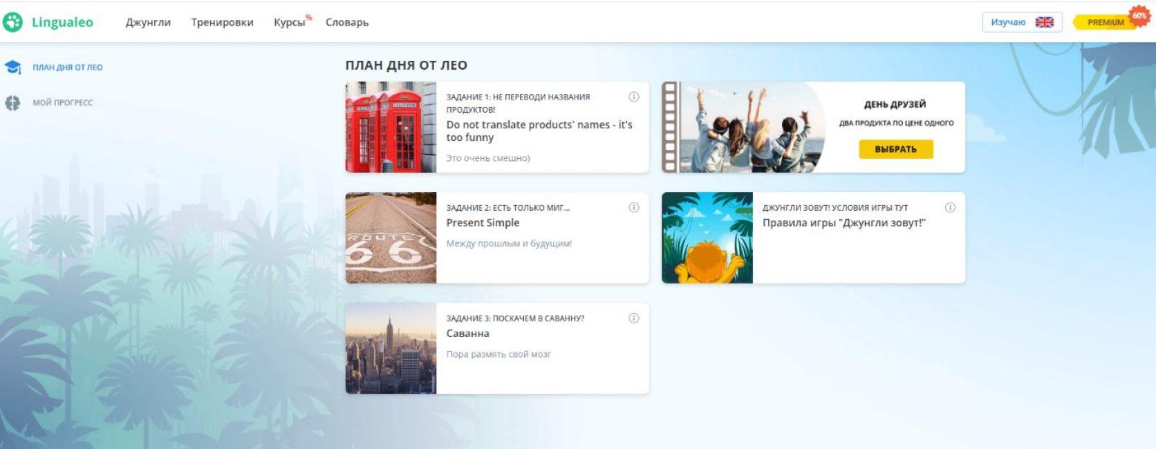 4. Lingualeo — английский язык онлайн