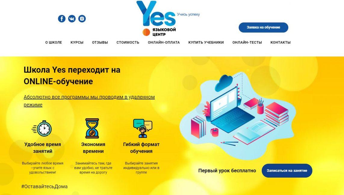 11. Online Школа Yes