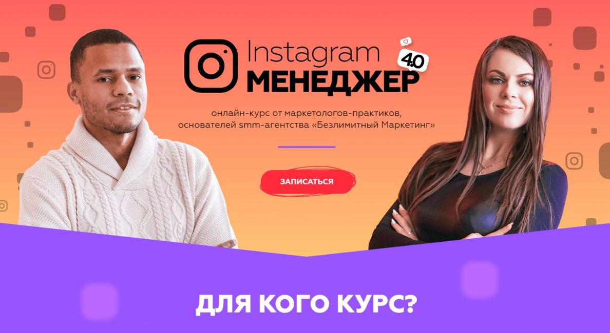 Instagram менеджер 4.0 от «Безлимитный Маркетинг»
