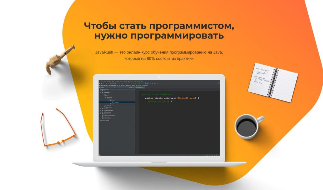 Интерактивный курс обучения от JavaRush