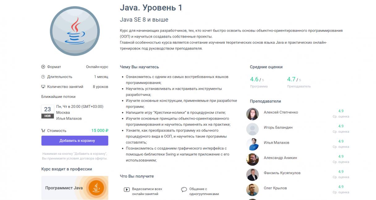 Java. Уровень 1 от GeekBrains