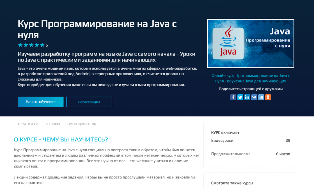 Программирование на Java с нуля от BeOnMax
