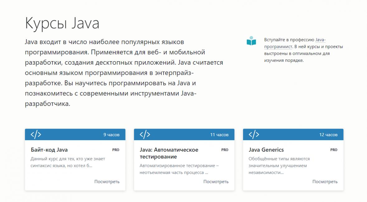 Курсы Java от Hexlet