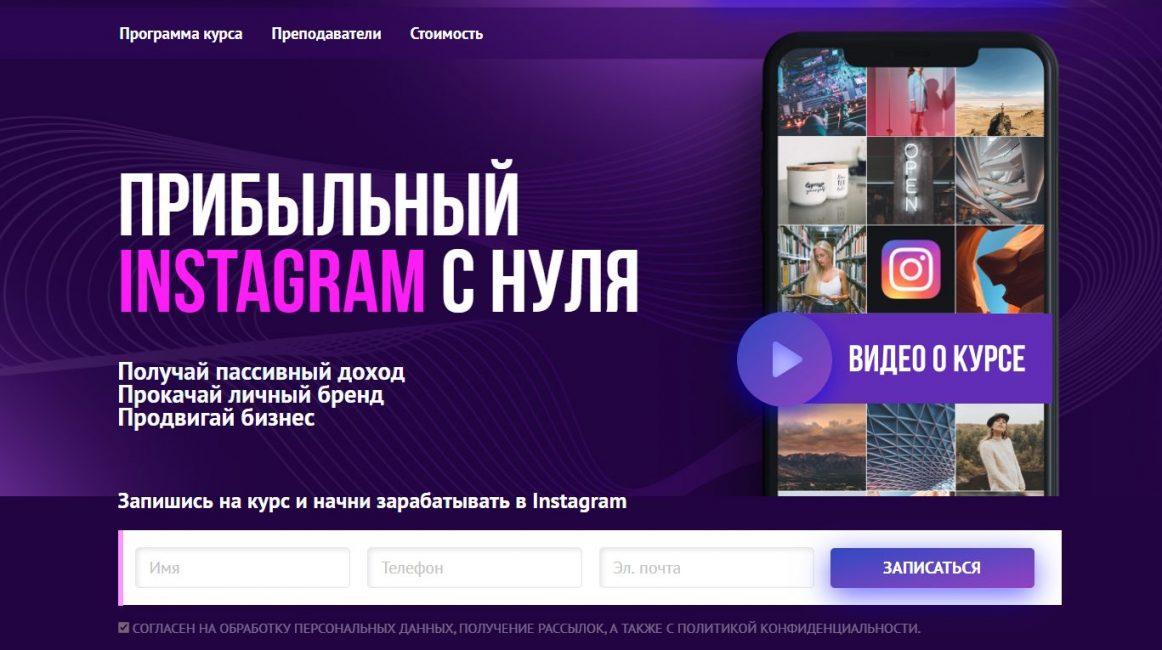 Прибыльный Instagram с нуля от Synergy Digital Academy