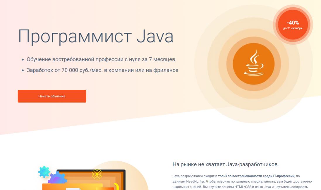 Программист Java от GeekBrains