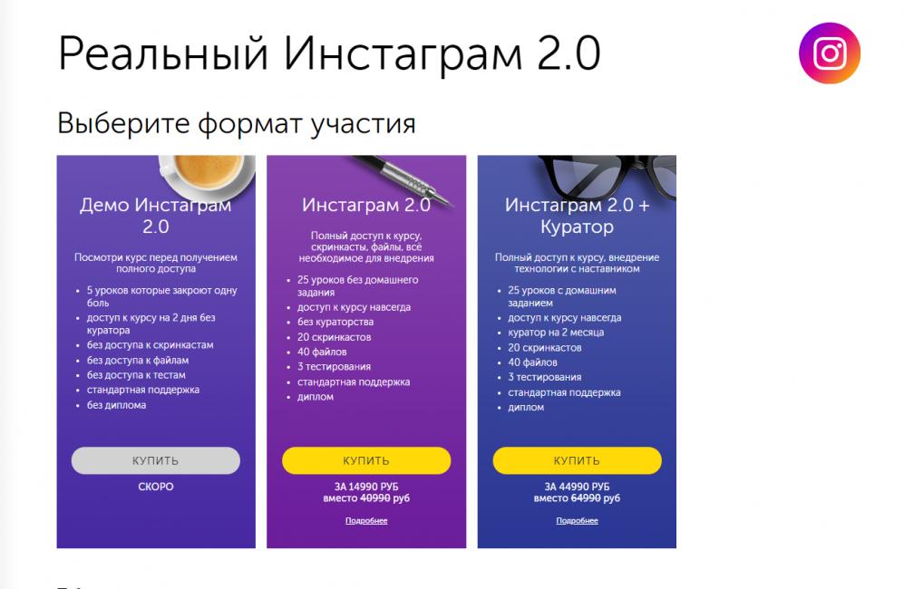 Реальный Инстаграм 2.0 от БМ Институт