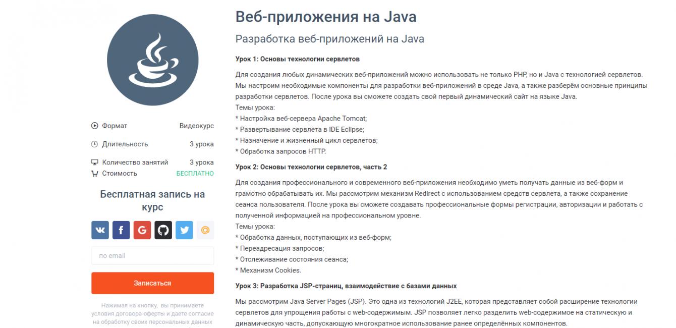 Веб-приложения на Java от GeekBrains