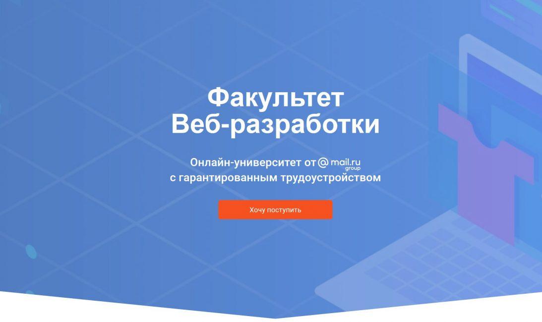 «Факультет Веб-разработки» от Geekbrains