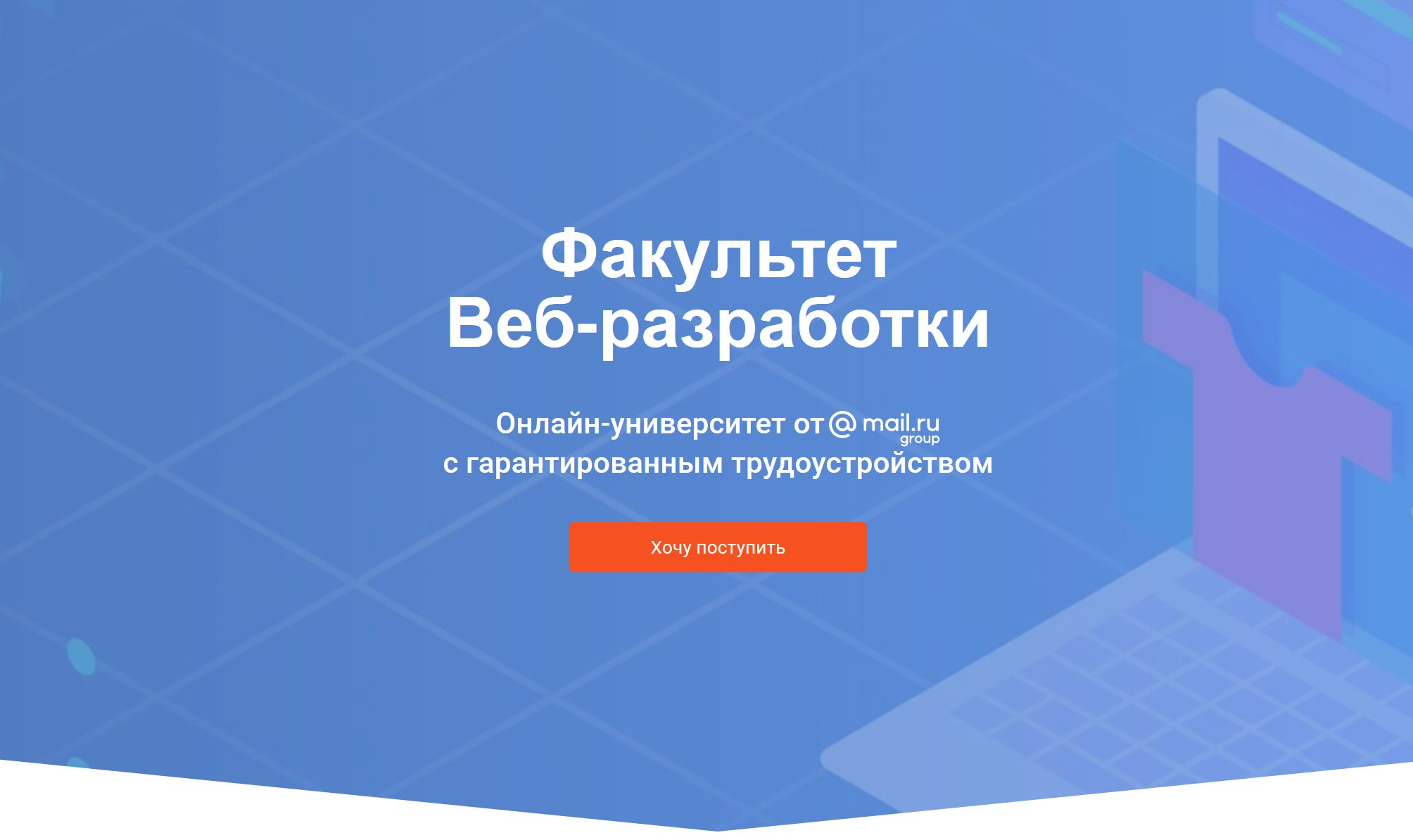 Web-разработка ТОП-15 Лучших Курсов