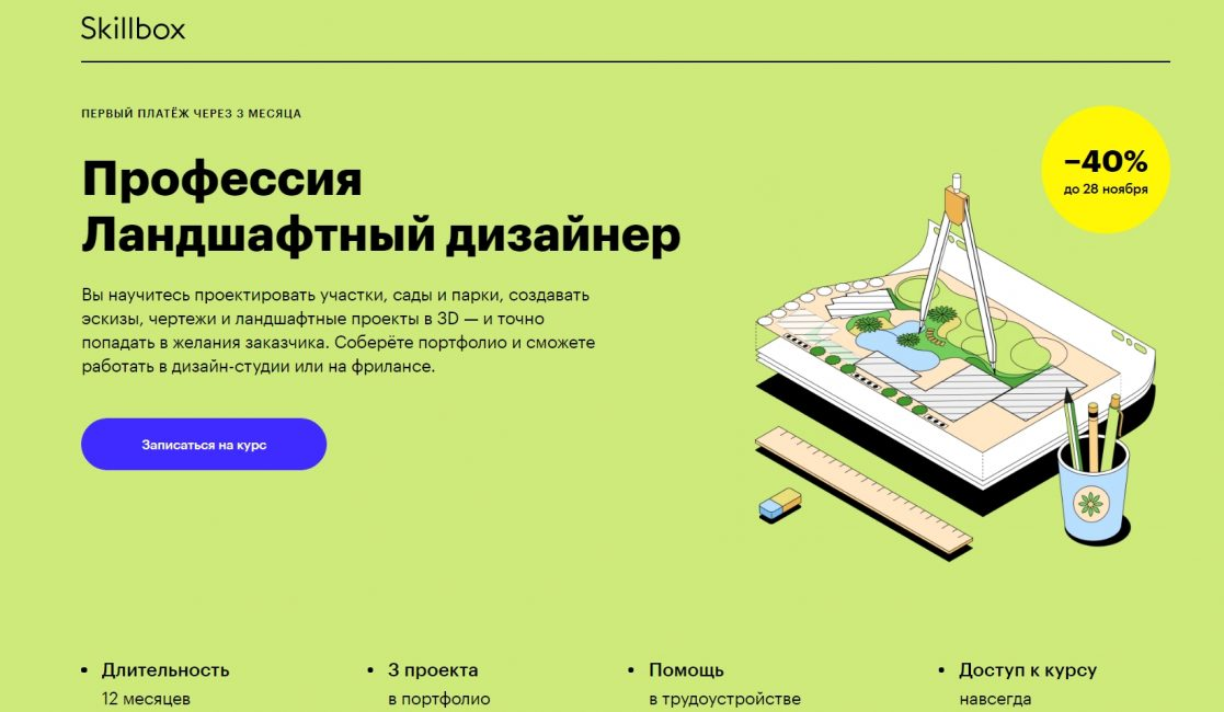 Профессия Ландшафтный дизайнер от Skillbox