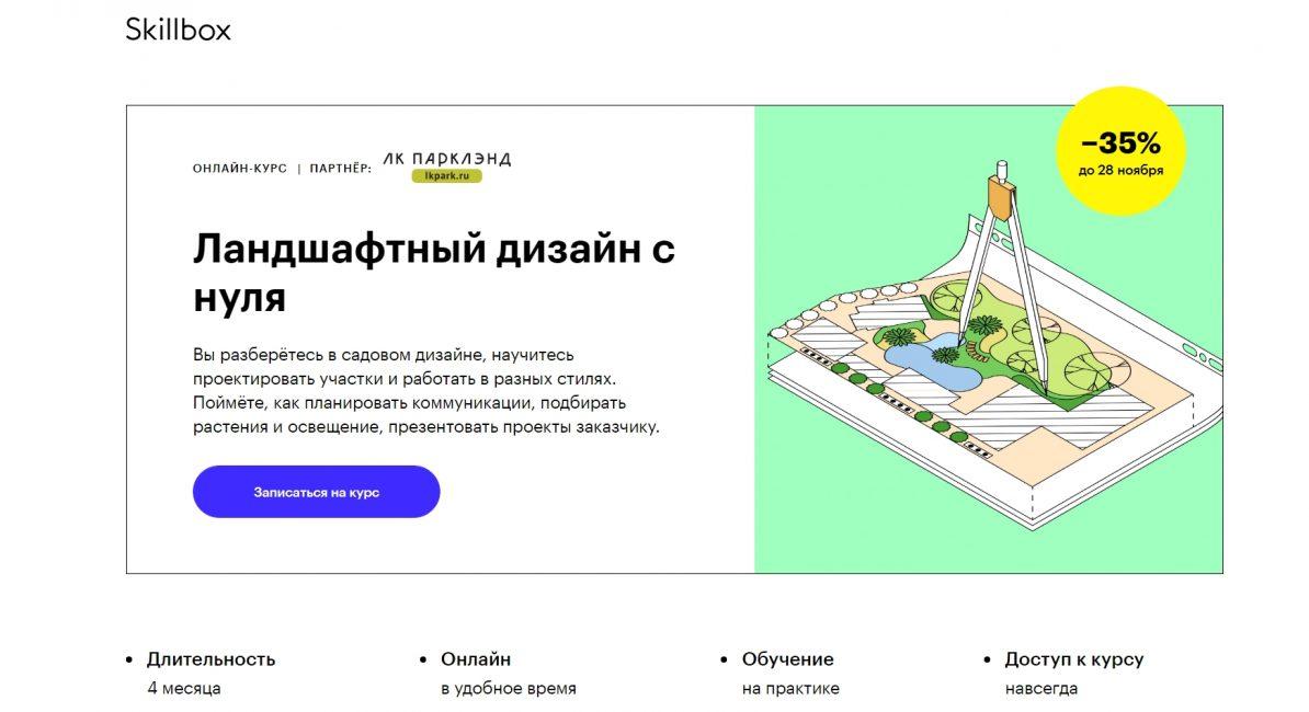 Онлайн-курс ландшафтного дизайна от Hedu