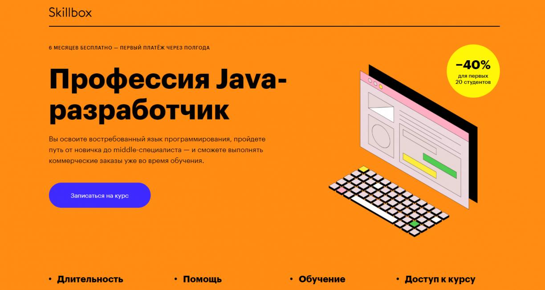 Профессия Java-разработчик от Skillbox