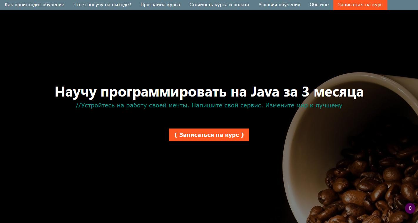 Программирование на Java - ТОП-20 лучших курсов обучения языку