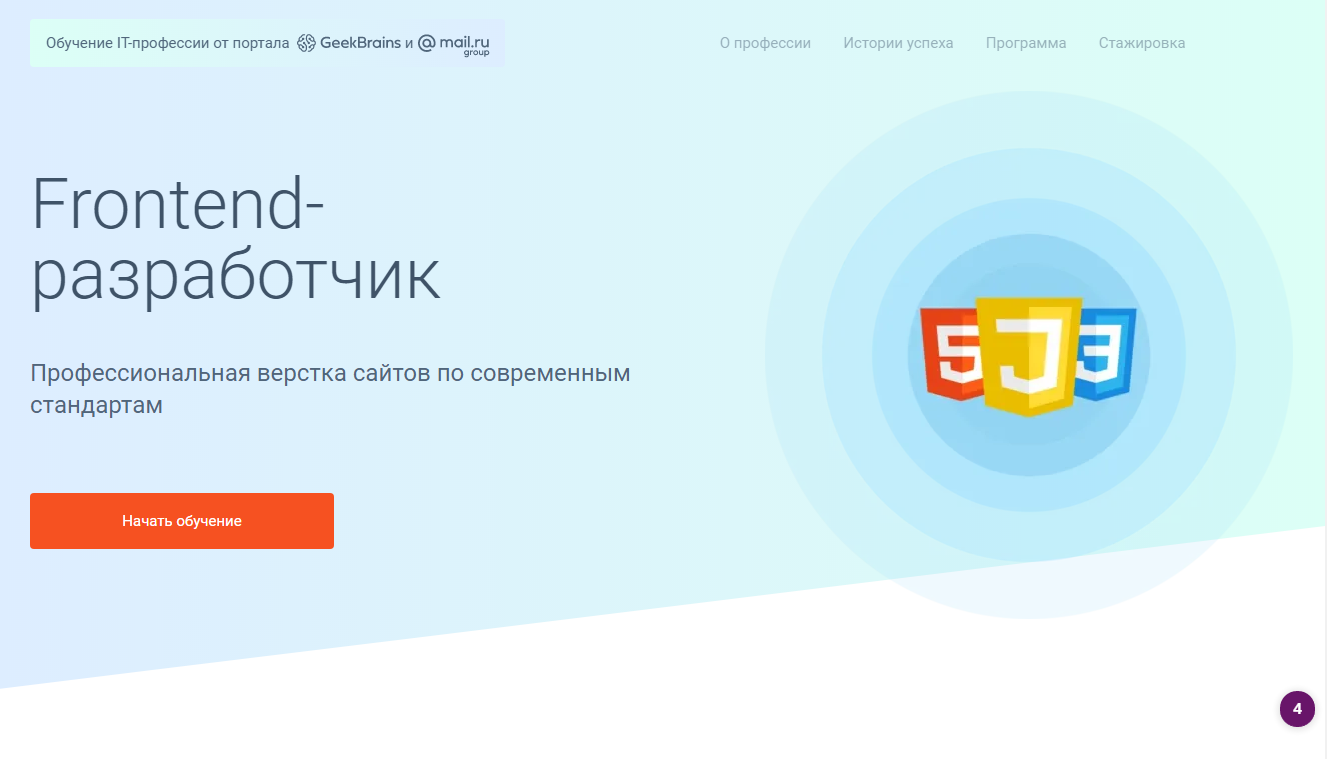 Обучение HTML и CSS   ТОП-10 Лучших Курсов — Включая Бесплатные