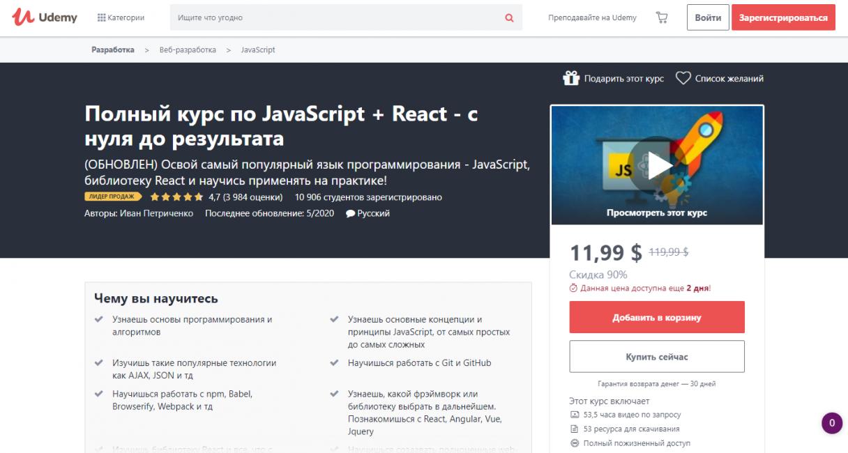 Программирование на JavaScript | ТОП-10 Лучших курсов — Включая Бесплатные