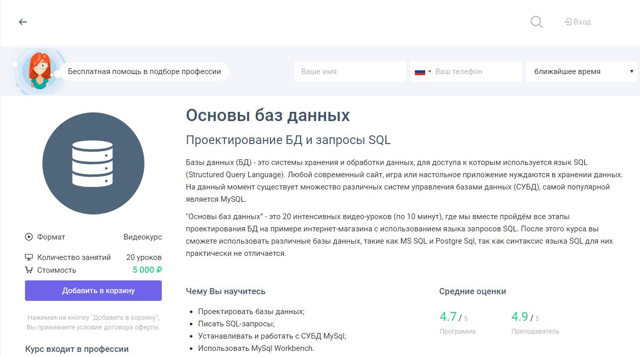Основы баз данных. Проектирование БД и запросы SQL от GeekBrains