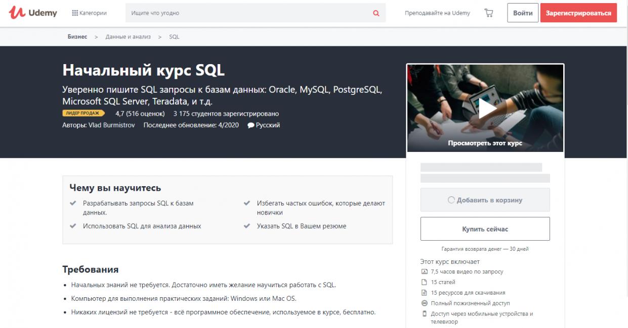 Начальный курс SQL от Udemy