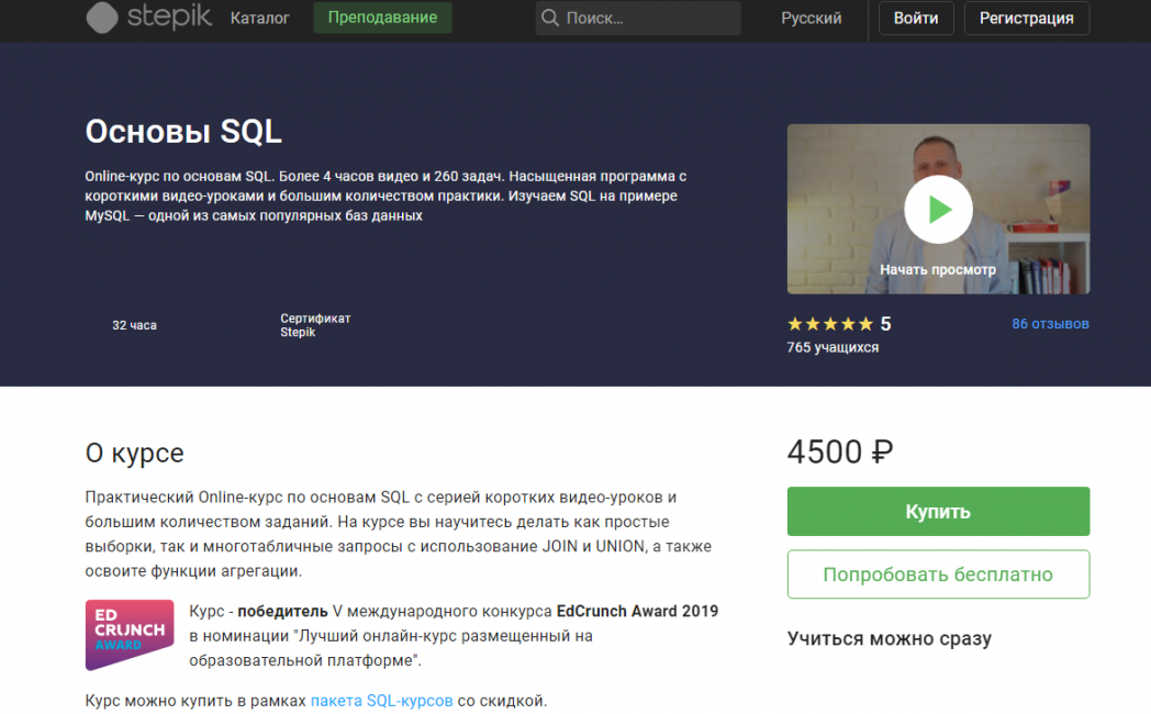 Основы SQL от Stepik