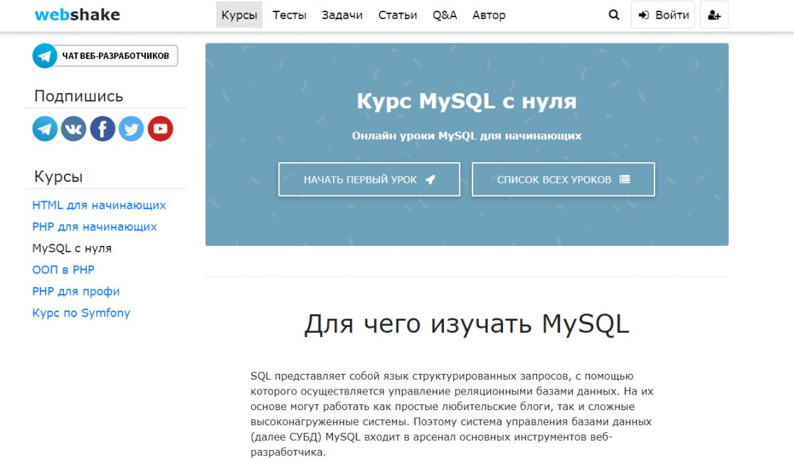 Курс MySQL c нуля от WebShake