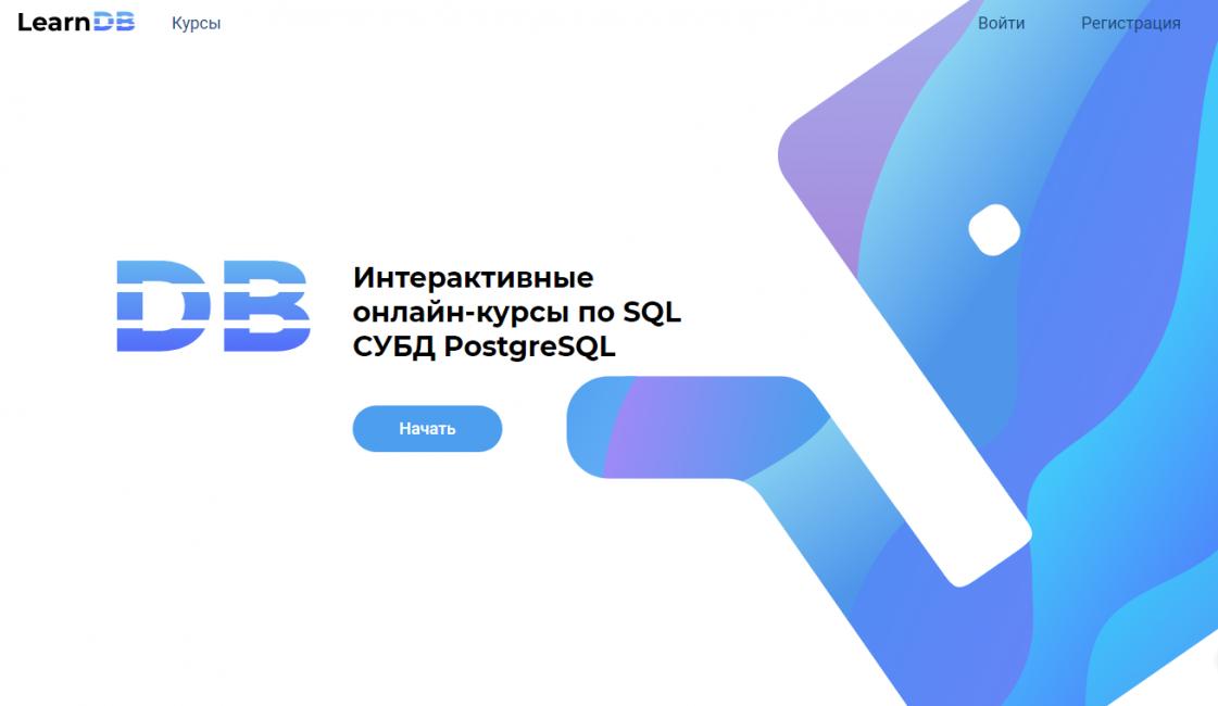 Интерактивные онлайн-курсы по SQL СУБД PostgreSQL от LearnDB