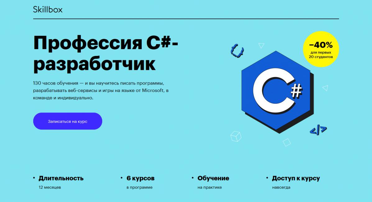 обучение программированию на языке C, C++,C # | ТОП-11 лучших курсов