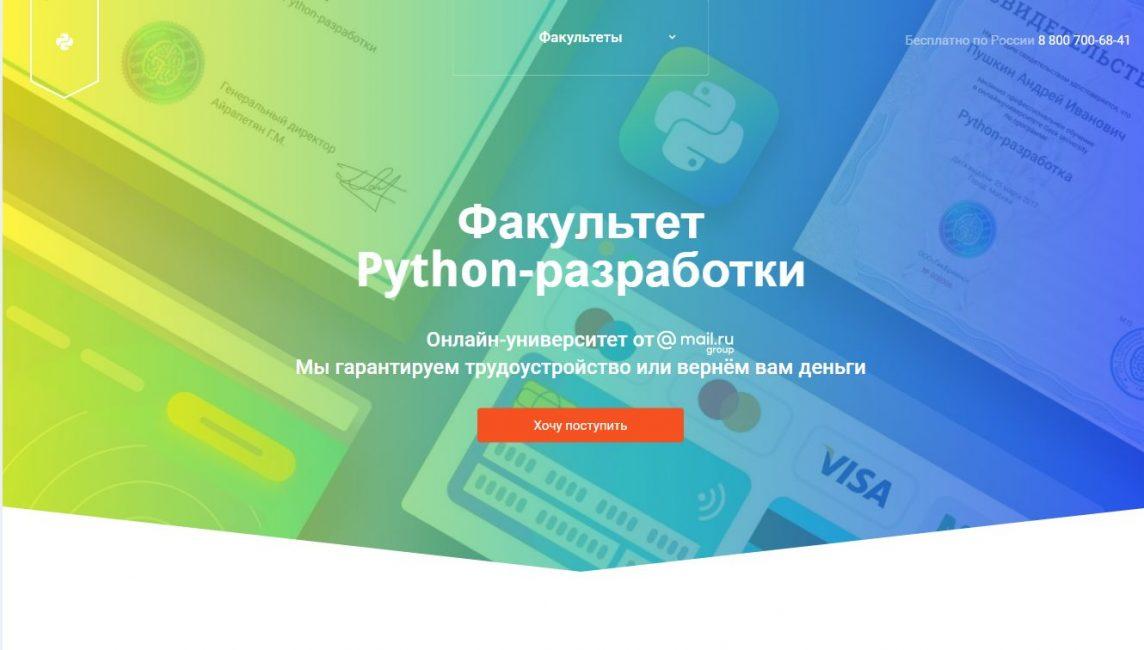 Факультет Python-разработки от GeekBrains