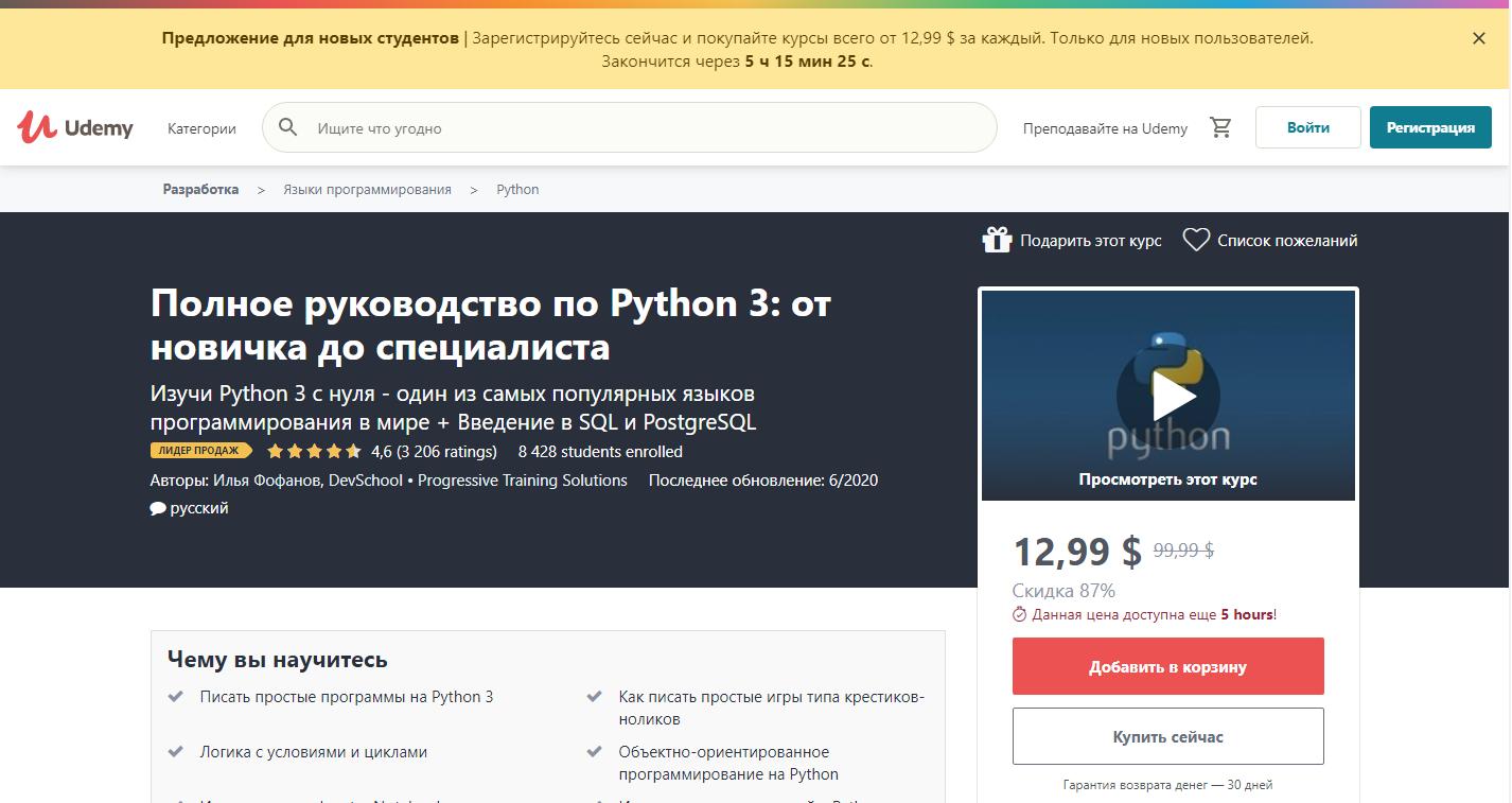 Полное руководство по Python 3: от новичка до специалиста от Udemy