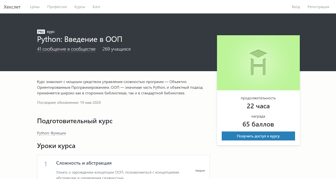 Python: Введение в ООП от Hexlet