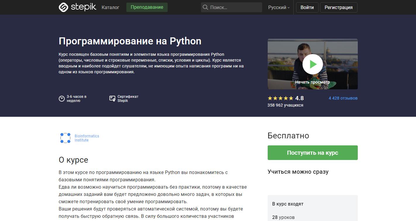 Программирование на Python от Stepik