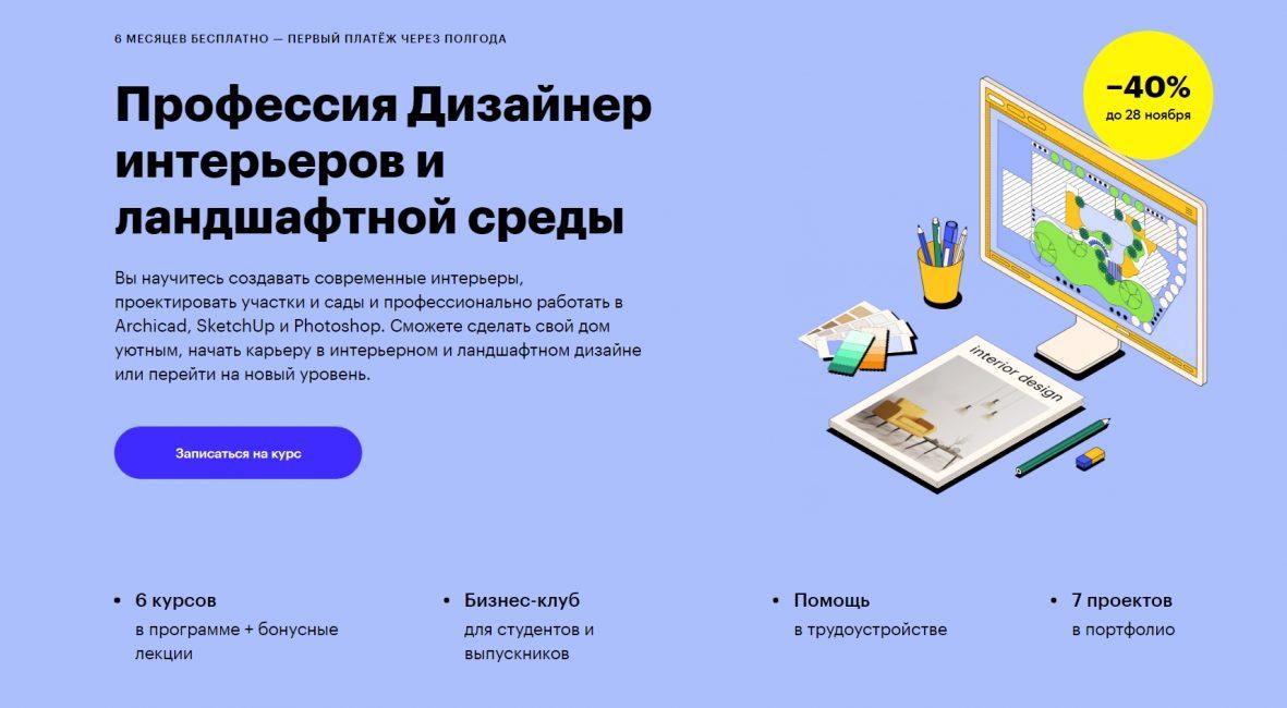 Дизайнер интерьеров и ландшафтной среды от Skillbox