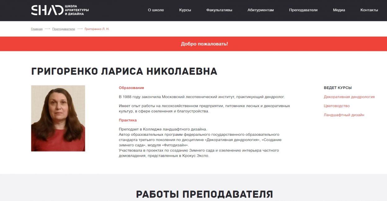 Ландшафтный дизайн онлайн 5 месяцев с КП от SHAD