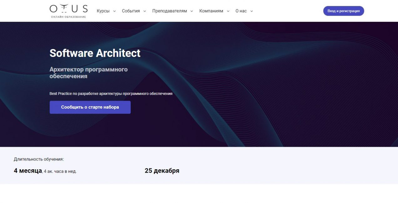 Архитектор программного обеспечения от Otus