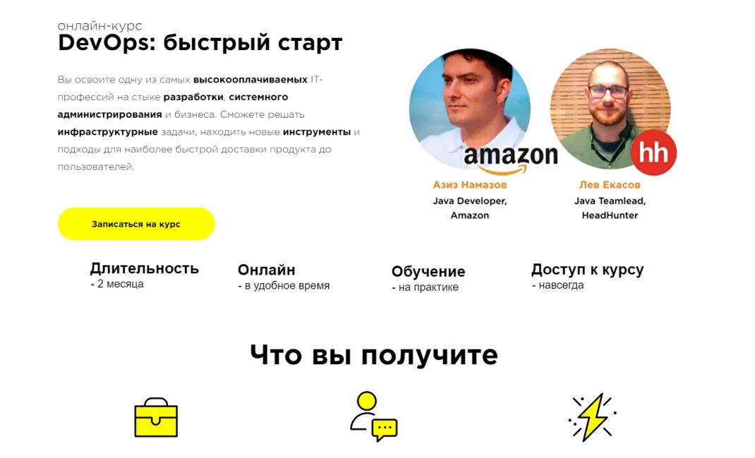 DevOps: быстрый старт от ProductStar